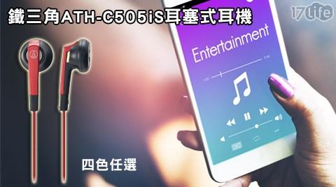 只要680元(含運)即可購得原價1080元鐵三角ATH-C505iS耳塞式耳機1入,顏色:黑色/白色/紅色/藍色,享1年保固。