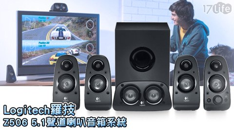 Logitech羅技/Z506 / 5.1聲道/喇叭 /音箱