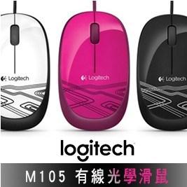 【Logitech 羅技】M105 有線光學滑鼠