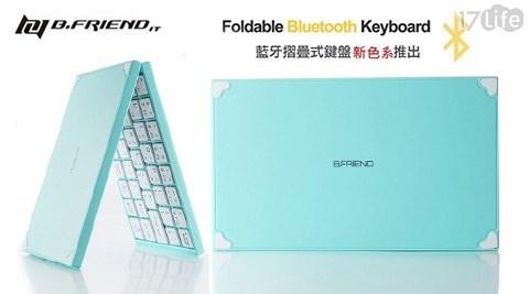 只要888元(含運)即可享有【B.FRiEND】原價1,999元藍芽摺疊鍵盤BT1245-BU(蒂芬妮綠-限量新色)只要888元(含運)即可享有【B.FRiEND】原價1,999元藍芽摺疊鍵盤BT12..