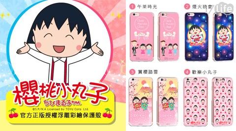 ibowmore/櫻桃小丸子 /iPhone7 Plus/5.5吋 /浮雕/鉑金款/立體設計 /手機保護殼