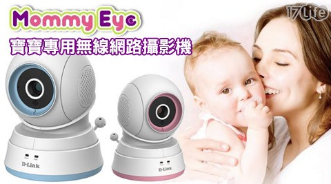 只要3999元(含運)即可購得【D-Link友訊】原價8500元【D-Link友訊】DCS-850L媽咪愛高畫質寶寶專用無線網路攝影機1入,享3年保固。