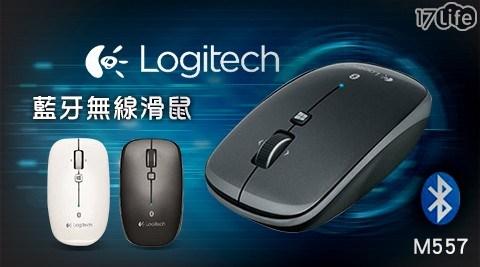 【Logitech 羅技】M557 藍牙無線滑鼠