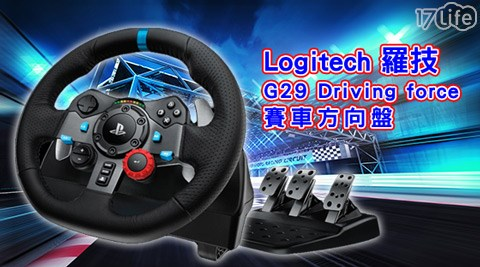 Logitech羅技/Logitech/羅技/G29/ Driving force /賽車/向盤