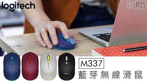 羅技/滑鼠/無線滑鼠/藍牙滑鼠