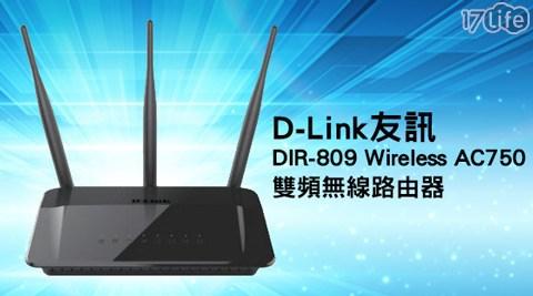 【D-Link 友訊】/DIR-809/ Wireless /AC750 /雙頻/無線/路由器