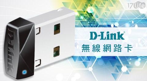 只要249元(含運)即可購得【D-Link友訊】原價600元DWA-121 Wireless N 150 Pico USB無線網路卡1入,享3年保固。
