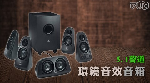 Logitech 羅技/Z506 /5.1聲道環繞音效音箱