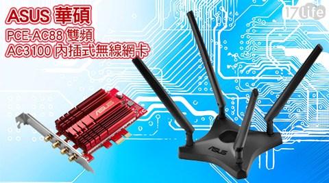 ASUS 華碩/PCE-AC88/雙頻/AC3100/內插式/無線網卡