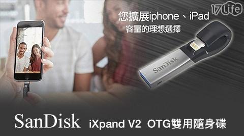 只要1,399元起(含運)即可享有【SanDisk 新帝】原價最高7,500元iXpand V2 OTG雙用隨身碟(iPhone/iPad適用)只要1,399元起(含運)即可享有【SanDisk 新帝】原價最高7,500元iXpand V2 OTG雙用隨身碟(iPhone/iPad適用)1..
