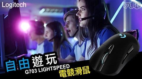 【Logitech 羅技】G703 LIGHTSPEED 無線+藍牙 電競滑鼠
