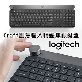 【Logitech 羅技】Craft 創意輸入轉鈕無線鍵盤