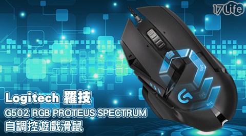 Logitech羅技/Logitech/羅技/G502/PROTEUS SPECTRUM /RGB/ 自調控/遊戲/滑鼠