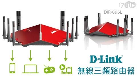 只要9,999元(含運)即可享有【Link 友訊】原價22,000元DIR-895L Wireless AC5300雙核三頻Gigabit無線路由器1入,購買即享3年保固服務!