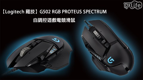 Logitech 羅技/G502/ RGB PROTEUS SPECTRUM /自調控遊戲電競滑鼠