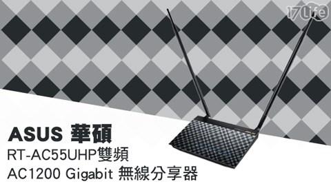只要2,890元(含運)即可享有【ASUS 華碩】原價6,200元雙頻AC1200 Gigabit無線分享器(RT-AC55UHP)只要2,890元(含運)即可享有【ASUS 華碩】原價6,200元雙..
