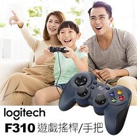【Logitech 羅技】F310 遊戲搖桿/遊戲手把