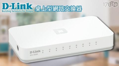 只要359元即可享有【D-Link 友訊】原價900元DES-1008A 8埠 10/100Mbps桌上型網路交換器1入,購買即享3年保固服務。