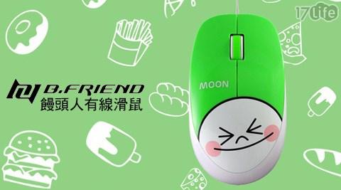 【B.FRiEND】/LINE/ FRIENDS/ 饅頭人/有線滑鼠
