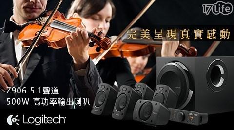 【Logitech 羅技】/Z906/5.1聲道/500W/高功率/輸出/喇叭/羅技/家庭劇院/音響
