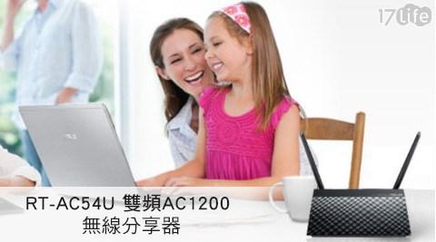 只要1,350元(含運)即可享有【ASUS 華碩】原價2,950元RT-AC54U 雙頻AC1200無線分享器1入只要1,350元(含運)即可享有【ASUS 華碩】原價2,950元RT-AC54U 雙..