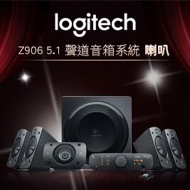 【Logitech 羅技】Z906 5.1聲道音箱系統 喇叭