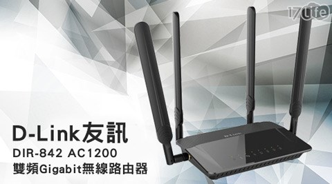 D-Link 友訊/DIR-842 /AC1200 /雙頻/Gigabit/無線/路由器
