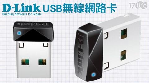 D-Link 友訊/DWA-121/ Wireless N /150 Pico /USB/ 無線/網路卡