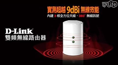 只要1090元(含運)即可購得【D-Link友訊】原價2200元DIR-817LW Wireless AC750雙頻無線路由器1台,享3年保固。