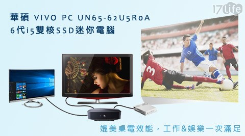 華碩/ VIVO /PC/ UN65-62U5R0A/ 6代/i5雙核/SSD/迷你電腦