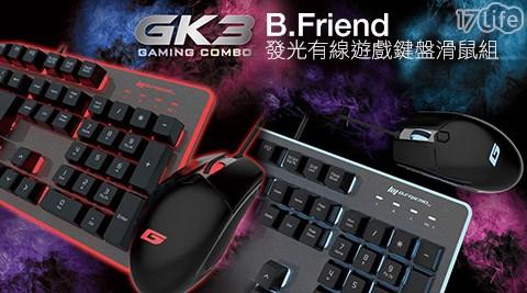 B.Friend/GK3+GM3/ 發光有線/遊戲鍵盤滑鼠組/黑