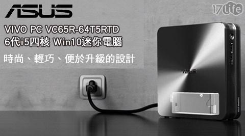 ASUS 華碩/VIVO PC /VC65R-64T5RTD/  6代i5四核/  Win10 /迷你電腦