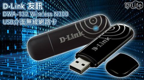 只要479元(含運)即可享有【D-Link友訊】原價1,000元DWA-132 Wireless N300 USB介面無線網路卡1入,享3年保固!