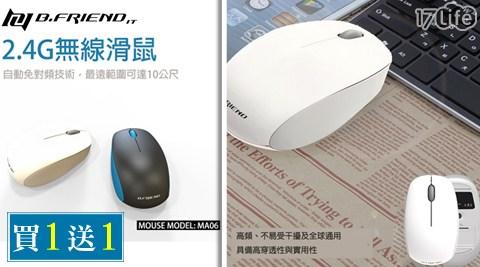 只要399元(含運)即可享有原價990元B.Friend MA-06 2.4G無線滑鼠只要399元(含運)即可享有原價990元B.Friend MA-06 2.4G無線滑鼠1入,享買一送一優惠,並享2..