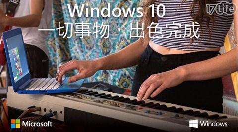 只要3,650元(含運)即可享有【Microsoft微軟】原價7,500元Windows 10家用中文版64位元隨機版只要3,650元(含運)即可享有【Microsoft微軟】原價7,500元Wind..
