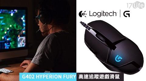 G402/HYPERION FURY/高速追蹤/遊戲滑鼠/羅技/電競