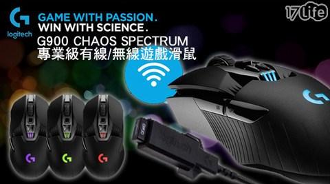 Logitech 羅技/G900/CHAOS SPECTRUM /專業級/有線 / 無線/遊戲滑鼠