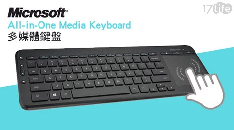 【Microsoft 微軟】/All-in-One /Media Keyboard/ 多媒體/鍵盤