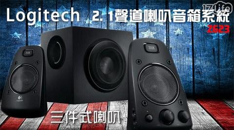 Logitech 羅技-三件式喇叭-2.1聲道喇叭音箱系統(Z623)