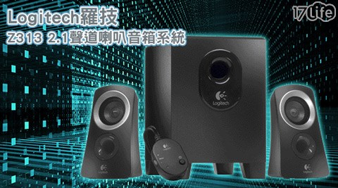 【Logitech 羅技】/Z313/ 2.1聲道/喇叭 /音箱系統