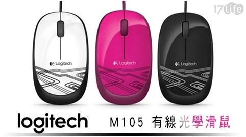 只要 399 元 (含運) 即可享有原價 699 元 【Logitech 羅技】M105 有線光學滑鼠