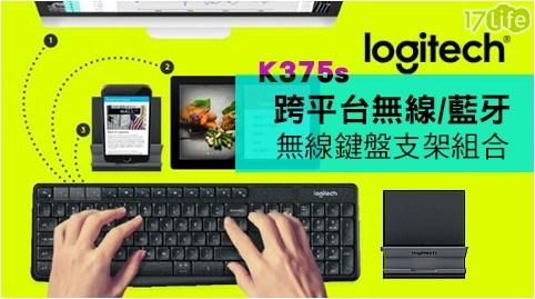 【Logitech 羅技】K375s 跨平台無線/藍牙 無線鍵盤支架組