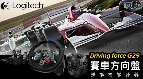 【Logitech 羅技】Driving force G29 賽車方向盤 (送換檔變速器)