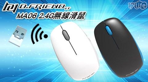 只要350元(含運)即可享有【B.FRiEND】原價990元MA06 2.4G 無線滑鼠1入只要350元(含運)即可享有【B.FRiEND】原價990元MA06 2.4G 無線滑鼠1入,顏色:白灰/黑..