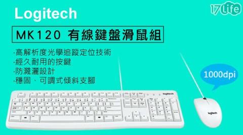 Logitech/羅技/MK120/有線鍵盤滑鼠組/鍵盤/滑鼠