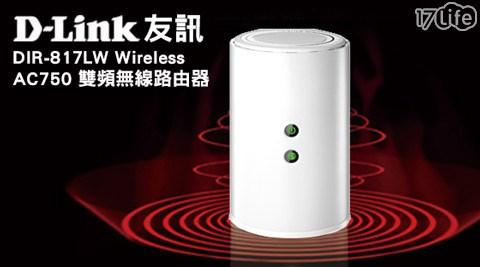 只要1,099元(含運)即可享有【D-Link友訊】原價2,200元DIR-817LW Wireless AC750雙頻無線路由器1入,享3年保固服務!