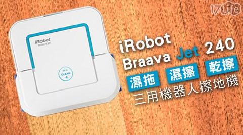 【美國 iRobot】Braava Jet 240 噴水+抹布震動寵物級濕拖 濕擦 乾擦三用擦地機器人 (加贈防撞條+原廠拋棄式布3盒共30條)