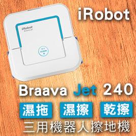美國iRobot-乾擦三用擦地機器人