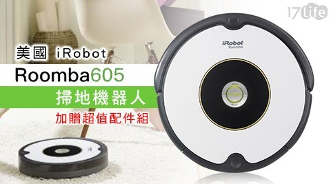 iRobot/贈防撞條/保固/15個月/掃地機/拖地機/掃地機器人/拖地機器人/美國/Roomba 605