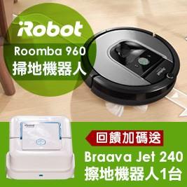 【買一送一】iRobot 960掃地機送擦地機
